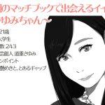 今週のマッチブックで出会えるいい女!〜さゆみちゃん〜