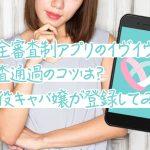 マッチングアプリ「イヴイヴ」の本音レビュー!審査通過からマッチングのコツまで男女別に解説!