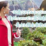 【体験談】32歳のシステムエンジニアが、ペアーズ(Pairs)で菜々緒似の美女と相合傘をしてきた