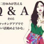 【Q &A:by二宮ゆみ】マッチングアプリで「パパ活」始めようかな。