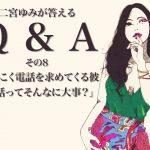【Q &A:by二宮ゆみ】しつこく電話を求めてくる彼。電話ってそんなに大事?