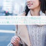 東京マッチングアプリ物語vol1~エビ横、コリドー、そしてペアーズ(Pairs)へ~