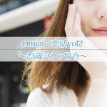 【体験談】Omiaiで恋活vol2~23歳ミカの場合~