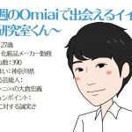 今週のOmiai(オミアイ)で出会えるイイ男~研究室くん~