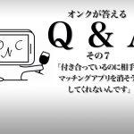【Q &A:byオンク】付き合っているのに、相手がマッチングアプリを消そうとしてくれないんです。