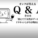 【Q &A:byオンク】教えて!!!女性がデートをドタキャンしがちな理由とは。