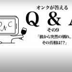【Q &A:byオンク】彼から突然の別れ。その真相は!?
