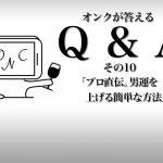 【Q &A:byオンク】素敵な男性と出会いたい!男運を上げる簡単な方法って?