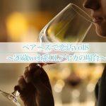【体験談】ペアーズで恋活vol8〜26歳web系OLアヤカの場合〜