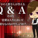 【Q &A:byラブホの上野さん】恋愛は人生において必要なものなのでしょうか?