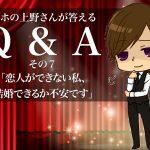 【Q &A:byラブホの上野さん】恋人ができない私、結婚できるか不安です。