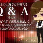 【Q &A:byラブホの上野さん】チビすぎて恋愛対象として見られない私。もう、誰かを好きになってはダメなのでしょうか。