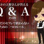 【Q &A:byラブホの上野さん】ただのセフレで終わらないための「二つのルール」