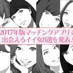 【2017年版】マッチングアプリで出会えるイイ女8選を発表!