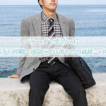 【体験談】ペアーズ(pairs)で恋活vol7~出張先の沖縄で運命の恋に落ちた21歳雄一の場合~