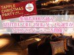 参加者1000人越え!12月17日、23日、24日にタップルがクリスマスパーティーを開催!