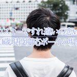 【体験談】クロスミーですれ違いの恋vol1~20歳現役慶応ボーイの場合~