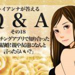 【Q &A:byトイアンナ】マッチングアプリで知り合った彼と結婚!親や友達になんと言ったらいい?