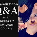 【Q &A:by早乙女まどか】遠距離恋愛を長続きさせる秘訣を教えてください。