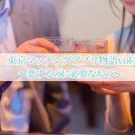 東京マッチングアプリ物語vol4~恋するのに必要なもの~