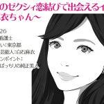 今週のゼクシィ恋結びで出会えるイイ女〜麻衣ちゃん〜