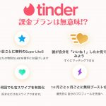 Tinderの課金プランは無意味?!TinderPlus、Goldの料金・効果を解説!