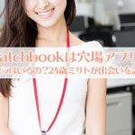 Matchbook(マッチブック)は美男美女がいるって評判は本当?サクラはいるの?24歳恋活中のミサトが登録!