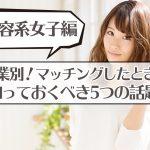 【メッセージ辞典】美容系女子とマッチング!知っておくべき5つの話題