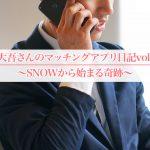 大吾さんのマッチングアプリ日記vol4[ウィズ]~SNOWから始まる奇跡~