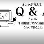 【Q &A:byオンク】「日程確認してまた連絡する」これって脈なし?