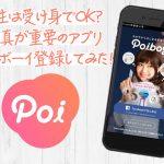 【口コミ評判】男性は受け身でOK?写真が重要のアプリ ポイボーイに登録してみた!