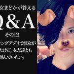 【Q &A:by早乙女まどか】マッチングアプリで彼女ができたけど、女友達とも遊んでいたい