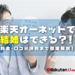 楽天オーネットで結婚は出来る?!料金・口コミ評判まで徹底解説!