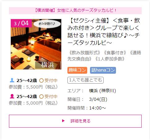 【ゼクシィ主催】<食事・飲みホ付き>グループで楽しく話せる!横浜で縁結び♪~チーズタッカルビ~