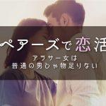 ペアーズで恋活Vol.13〜アラサー女は普通の男じゃ物足りない〜3