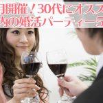 2月開催!30代にオススメ都内の婚活パーティー5選