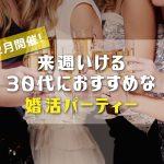 2月開催!来週いける都内の30代おすすめ婚活パーティー5選