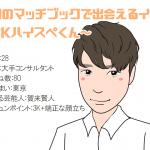今週のマッチブックで出会えるいい男〜3Kハイスペくん〜