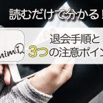 読むだけで分かる!mimi(ミミ)の退会手順と確認すべき3つの注意ポイント
