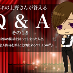 【Q &A:byラブホの上野さん】身体の関係を持ってしまった人と、普通の恋人関係を築くことは出来るでしょうか?