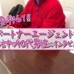 【口コミ】成婚率No.1って本当?パートナーエージェントで婚活中の40代男性インタビュー!