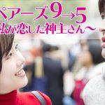ペアーズ9→5〜わたしが恋した神主さん〜