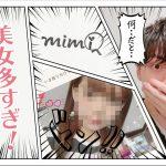 【漫画】美女好きしょーごが顔で探せるマッチングアプリmimiを始めてみた!