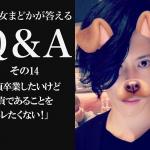 【Q &A:by早乙女まどか】童貞卒業したいけど童貞であることをバレたくない!
