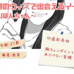 今週のwithで出会えるイイ女〜りぼん先生31歳〜