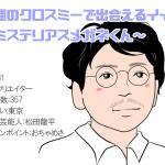 今週のクロスミーで出会えるイイ男〜ミステリアスメガネくん31歳〜