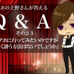 【Q &A:byラブホの上野さん】ラブホに行ってみたい!女性から誘う方法は?