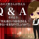 【Q &A:byラブホの上野さん】異性と話すのが苦手で男友達すらできません。