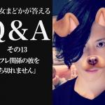 【Q &A:by早乙女まどか】セフレ関係の彼を断ち切れません。
