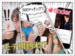 【漫画】Tinder(ティンダー)の500マッチの秘密って?!キメ顔写真は女子会で○○されてる!